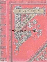 アンティーク洋書★ 素敵な詩集 19世紀 Romfahrt
