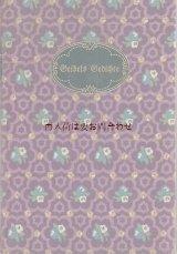 アンティーク洋書★  お花柄の詩集 Emanuel Geibel