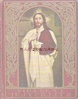 アンティーク洋書★ スペインの美しい古書 イエス•キリストの生涯