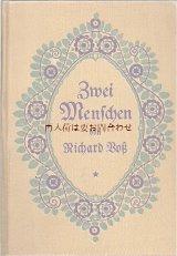 アンティーク洋書★ 1911年 お花柄の素敵な小説