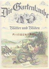 楽しい古本洋書★  ドイツ 昔の雑誌からの美しいコレクション