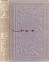 アンティーク洋書★ 背表紙ハート柄   フランスの素敵な古書 1840年代