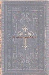 アンティーク洋書★ 大型書籍 旧約•新約聖書 マルティン•ルター