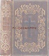アンティーク洋書★ 留め具と金属フレーム付き 革表紙 祈祷書 1850年代