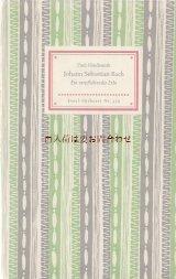 インゼル文庫 575番☆ Paul Hindemith  x  Johann Sebastian Bach  (バッハ)