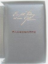 アンティーク★ 箱入り 賛美歌集 三方金 楽譜 教会音楽