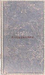 アンティーク★革表紙の古書  188年前の賛美歌集  楽譜有  三方金