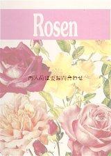 楽しい古本★ 薔薇の本 イラスト 写真 図鑑  植物画