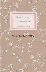 インゼル文庫 アンティーク カメオの本  ギリシャ神話の神々他