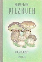楽しい古本☆ 文庫本シリーズ 第11番 スイスのキノコ本 50 年代