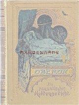 アンティーク洋書★  木版画ページの素敵な古書 オーベロン 叙事詩