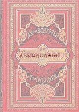 アンティーク洋書★ 表紙の素敵な豪華な古書 Anton von Werner イラスト