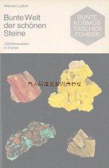 たのしい古本 ★  アートな宝石 図鑑  鉱物 120種  60年代