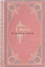 アンティーク洋書☆ Gustav Spauer 詩集  1877年