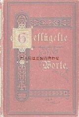 アンティーク洋書☆素敵な装丁の格言集 1876年
