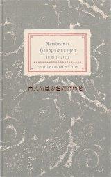 インゼル文庫 ☆レンブラント 素描集 48図版