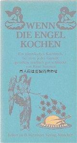 楽しい古本☆  魔性のレシピ 天国のお料理本 天使イラストのクッキングブック