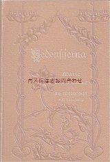 アンティーク洋書☆ 木彫りの様な立体感の素敵な古書 お花柄