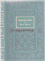 アンティーク洋書☆ 立体的な模様の美しい小説 1898年