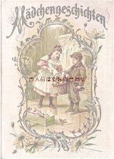 アンティーク洋書☆ Mädchengeschichten イラストの美しい物語の本