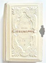 アンティーク洋書☆ 花柄 立体的な模様の豪華な祈祷書 留め具付き 堅信