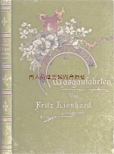 アンティーク洋書☆ Wasgaufahrten 花柄の素敵な古書