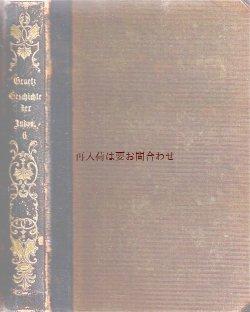 画像1: アンティーク洋書☆豪華な背表紙の古書  ユダヤの歴史 イスラエル関連