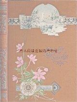 アンティーク洋書★ 素晴らしいイラストページの古書 アンソロジー