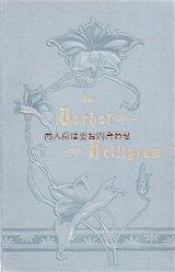 アンティーク洋書★ 立体的な植物柄の素敵な古書 宗教詩 詩集 コレクション