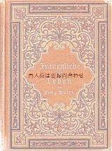 アンティーク洋書★ 豪華な模様の小さな古書  女性の為の道徳の本  1884年