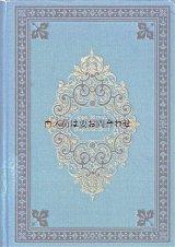 アンティーク洋書★ 型押し模様の素敵な青い古書 戯曲 Die Gepidentochter