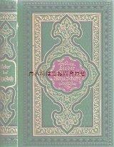 アンティーク 洋書★ 豪華詩集 Die Lieder des Mirza Schaffy 独語