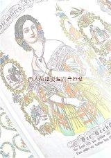 楽しい古本☆ デザイン アート ファッション ノイルピーン・ビルダーボゲン 一枚絵