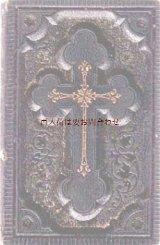 アンティーク洋書★ カトリック教会 深い十字架の模様の美しい祈祷書