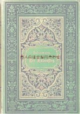 アンティーク洋書★ 豪華装丁の小説 ヘルマン・ズーダーマン (邦)猫橋  1892年