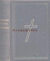 アンティーク洋書★  十字架 プロテスタント 賛美歌集 背表紙花柄  1920年