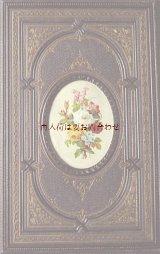 アンティーク洋書☆ 薔薇柄 立体的な模様の美しい ゲーテ他 傑作叙事詩集