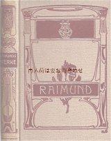 アンティーク洋書☆マーブル模様のカット面が素敵な古書 戯曲集 Raimund