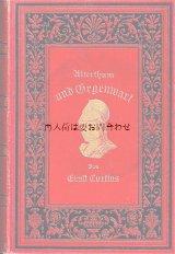 アンティーク洋書☆ 豪華背表紙の赤い古書 Alterthum und Gegenwart 考古学 歴史