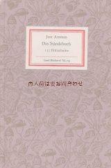 インゼル文庫☆ ヨースト・アマン  木版画集  Das Ständebuch 70年代