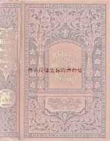 アンティーク洋書☆ ウーラント詩集 戯曲集 豪華表紙•背表紙の古書