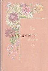 アンティーク洋書☆ ヨハンナ・シュピリ 物語 金色の装飾と花柄が素敵な古書
