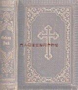 アンティーク★ 十字架 聖杯 美しい模様の讃美歌集 表紙全面エンボス 1886年