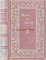 アンティーク洋書☆ 金彩×ワインレッドリネン 豪華背表紙の詩集 1900年