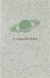 楽しい古本★ 大型書籍 天文の本 土星柄の素敵な古書 図版多数