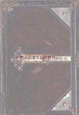 アンティーク洋書☆ 装飾付 プロテスタント 讃美歌集  真鍮の花モチーフ