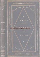 アンティーク洋書☆ トリスタンとイゾルデ 模様の素敵な古書