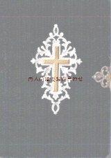 アンティーク★ 豪華な十字架  ベルベット装の賛美歌集 留め具付き 讃美歌集 おまけ付