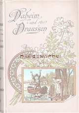 アンティーク★ のほほん 花束と子供の絵の表紙 童話 装飾モチーフ