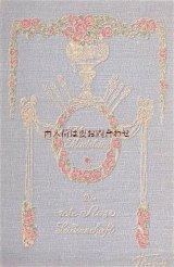 アンティーク★  バラの模様の素敵な古書 Marie Madeleine 詩集 エンボス おまけ付